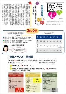 2医心伝心R1.8.3