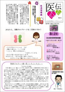 3医心伝心R1.8.23