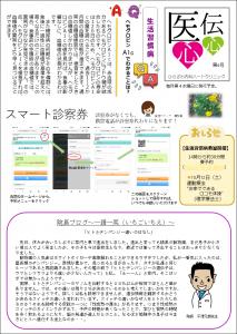 3医心伝心R1.9.25