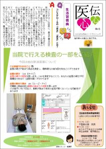 4医心伝心R1.10.30