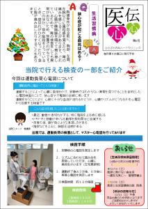 6医心伝心R1.11.10
