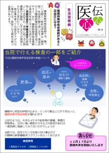 7医心伝心R1.12.7